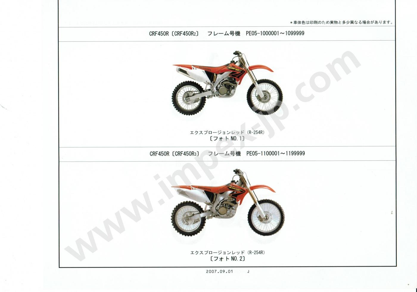 Motorcycle parts HONDA CRF450R PE05-100, 110, 120, 121, 130