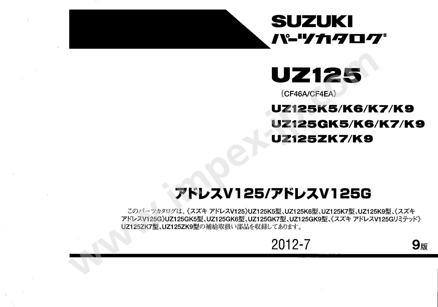 motorcycle parts suzuki address 125 uz125 cf46a cf4ea impex japan rh en impex jp com suzuki address v125g service manual